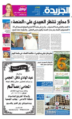fdbb65e51a132 عدد الجريدة 15 ديسمبر 2015 by Aljarida Newspaper - issuu