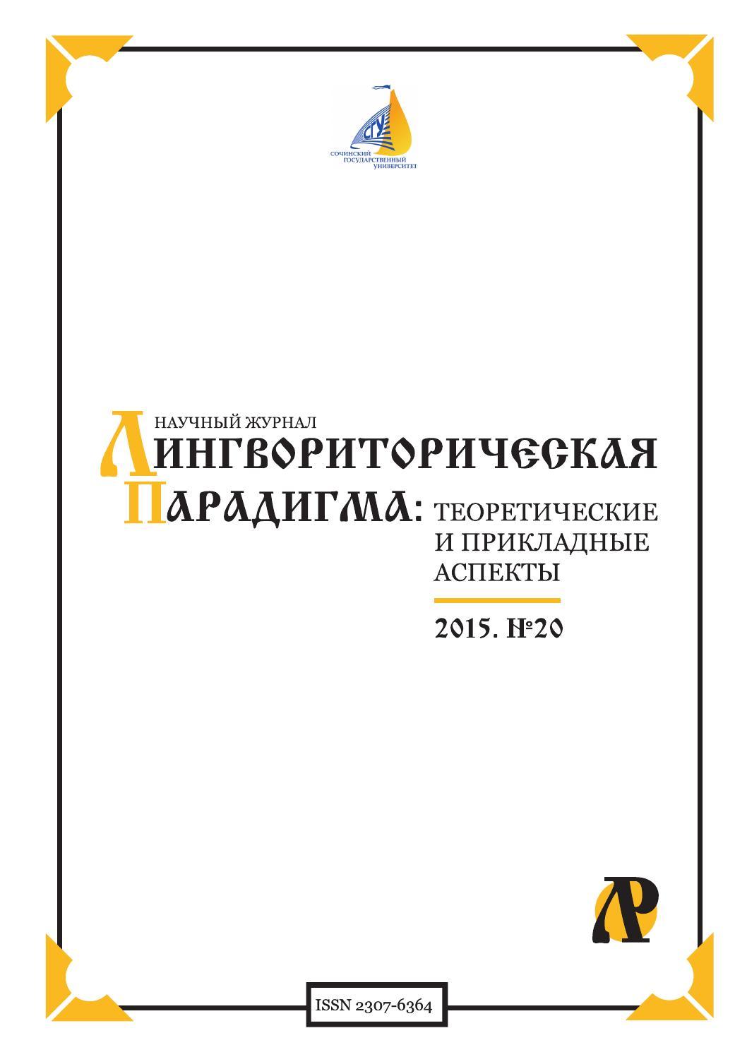 45b3058783f6 Лингвориторическая парадигма  теоретические и прикладные аспекты 2015 №20  by Oleg Skulkin - issuu