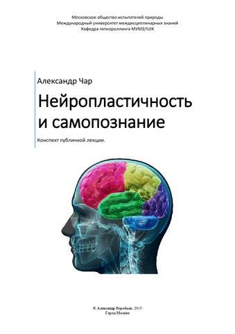 Нейропластичность и самопознание by Редакция журнала