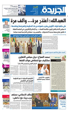 aedd20692 عدد الجريدة 16 ديسمبر 2015 by Aljarida Newspaper - issuu