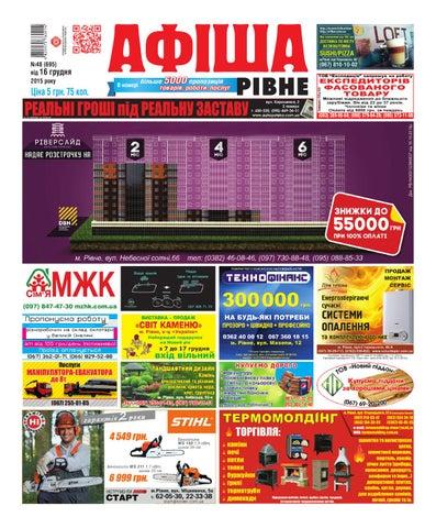 451b12310e298c Ar48 (695) 16 12 15 by afisha_rivne afisha_rivne - issuu