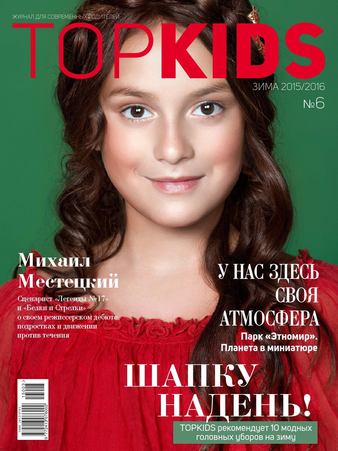 TOPKIDS №6 ЗИМА 2015   2016 by Kseniya Shestak - issuu e560f5008cf91