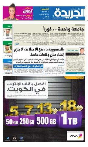 635c2d7eab477 عدد الجريدة 17 ديسمبر 2015 by Aljarida Newspaper - issuu