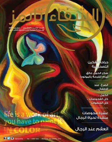 ff1373cc7 Al Shifa Times - 4th&Final Issue 2015 by Dar Al Shifa SocialMedia ...