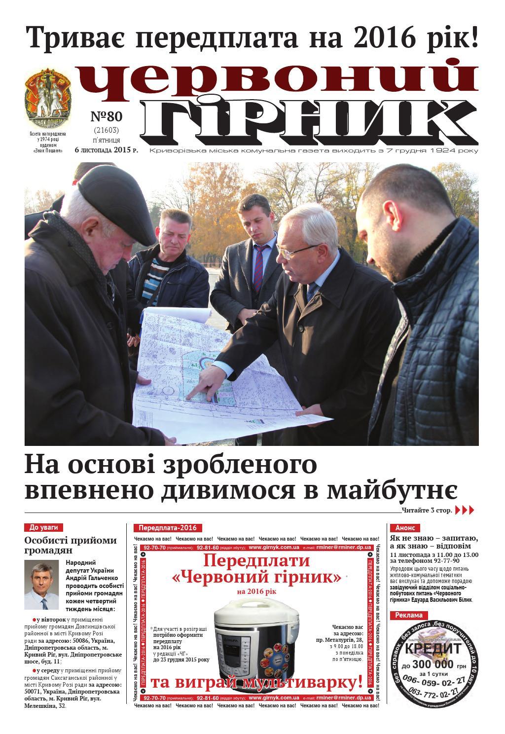 Червоний гірник №80 (21603) 6 листопада 2015 року by The newspaper