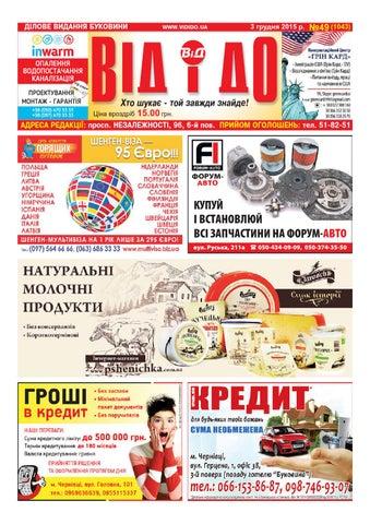 Кредит под птс машины indesit займ птс Боевская 1-я улица