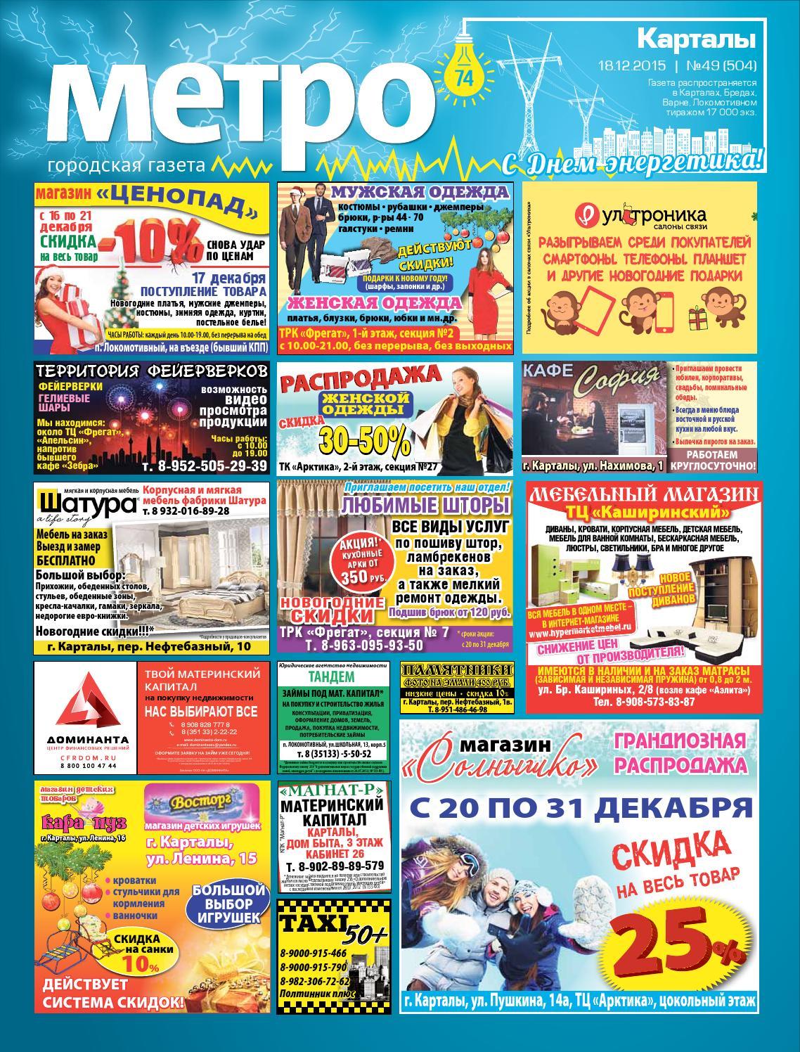 погода карталы на неделю вперёд газпромбанк кострома официальный сайт потребительский кредит калькулятор