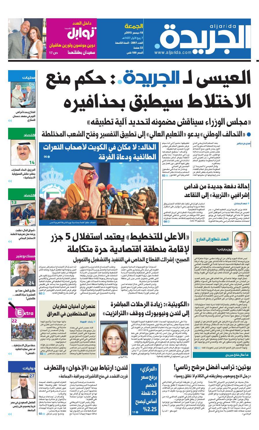 c2688ff29 عدد الجريدة 18 ديسمبر 2015 by Aljarida Newspaper - issuu
