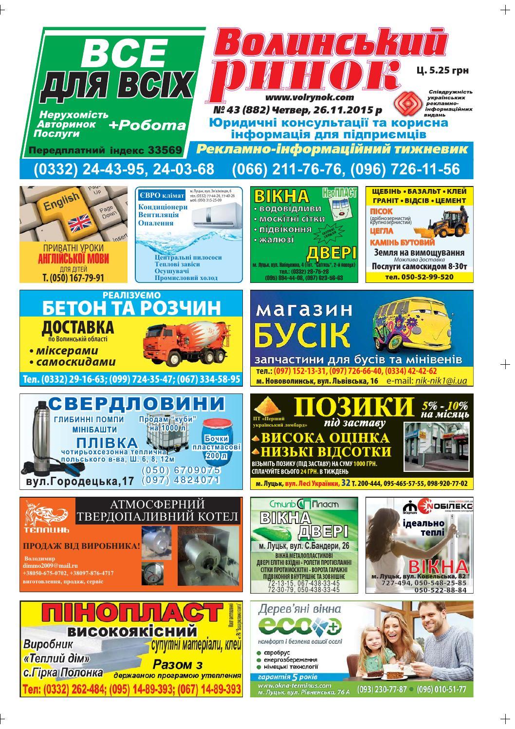 269f942923e05a Рекламно-інформаційний тижневик