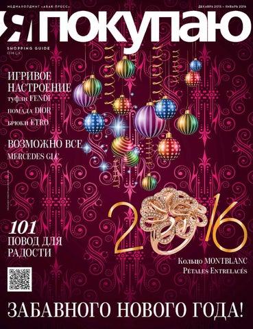 11b383f4534d Shopping Guide «Я Покупаю.Омск» декабрь-январь 2015-2016 by Shopping ...