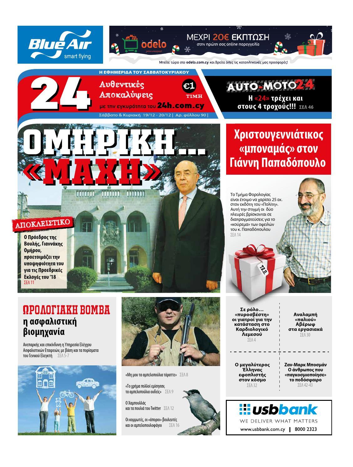 f14664dade3 Εφημερίδα 24 - Φύλλο 90 - 19 Δεκεμβρίου 2016 by Newspaper 24 - issuu