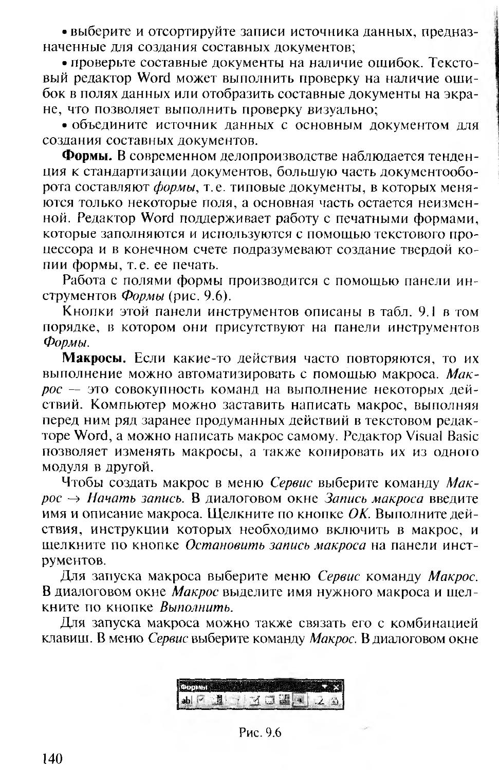 книга оператор эвм богодюк прайс-листе