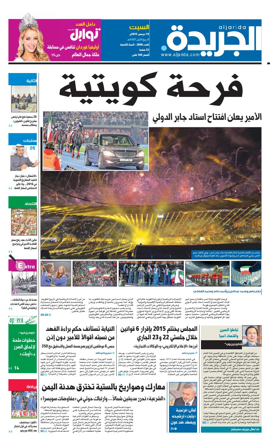 3f4aa5515 عدد الجريدة 19 ديسمبر 2015 by Aljarida Newspaper - issuu