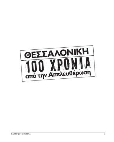 eed5c405dc7b Ευάγγελος Χεκίμογλου - Η Θεσσαλονίκη πριν από το 1912. by ...