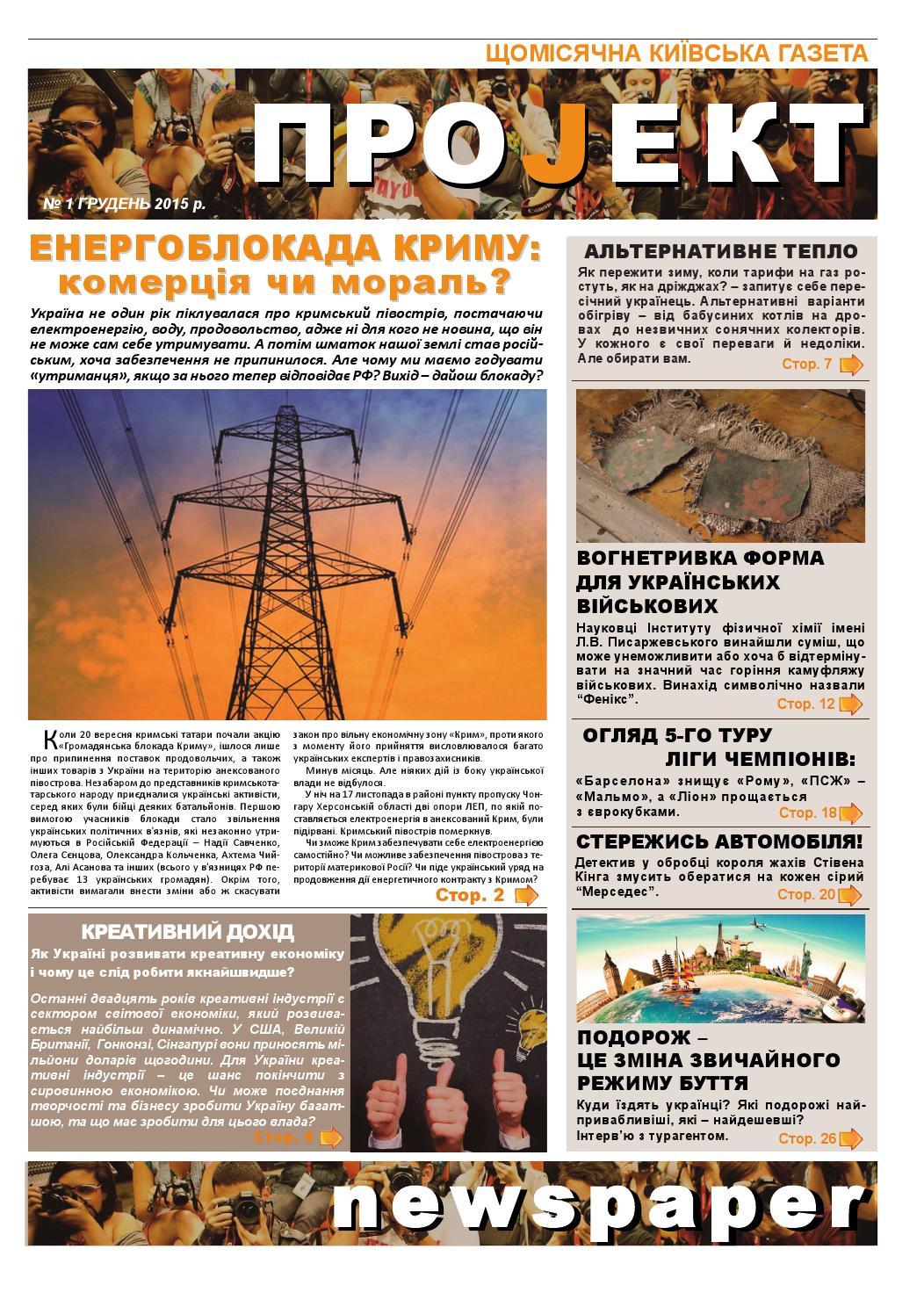 Проjект newspaper by Катерина Романенко - issuu 479458663a479