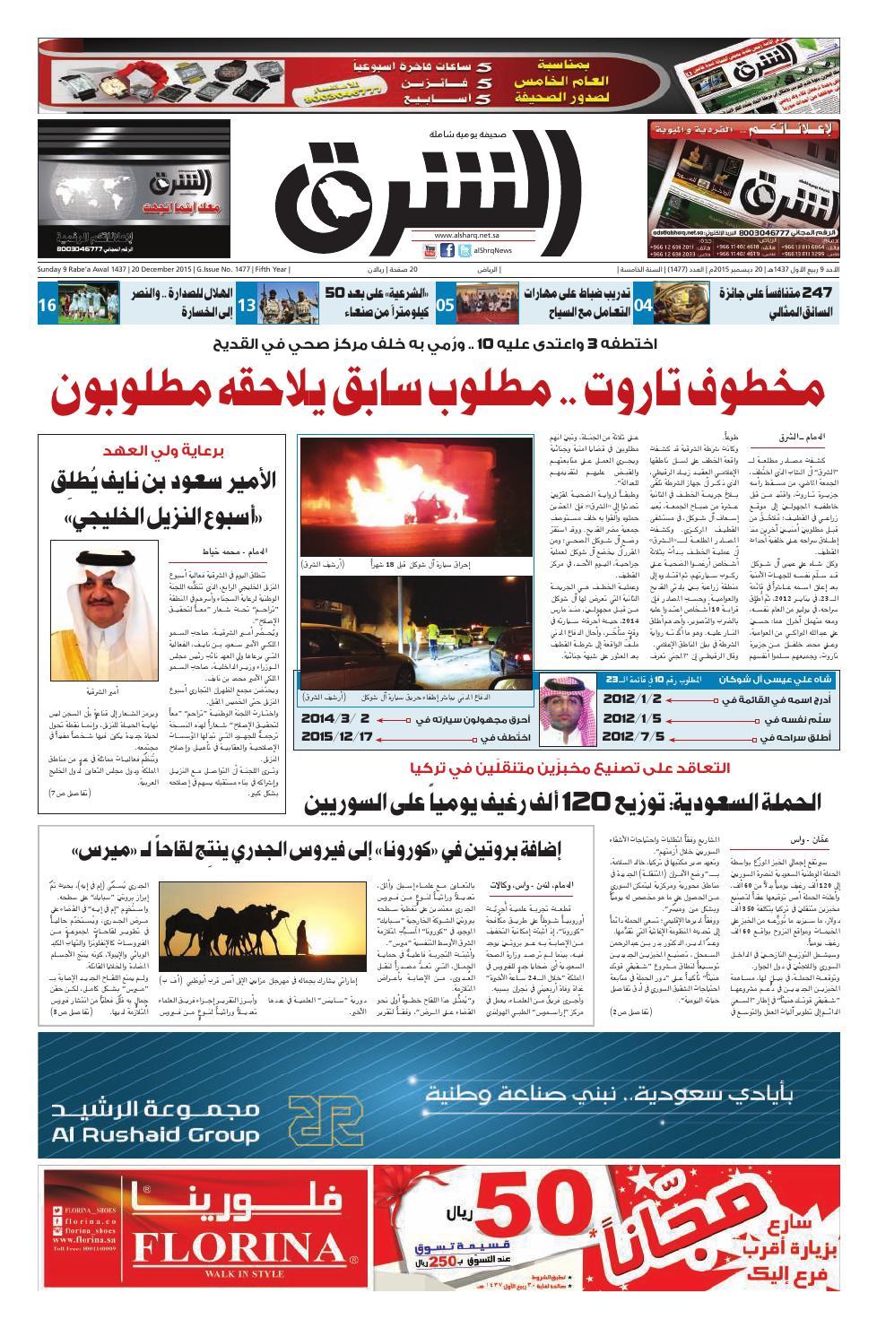 d732b74f1 صحيفة الشرق - العدد 1477 - نسخة الرياض by صحيفة الشرق السعودية - issuu