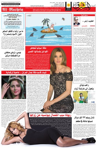 31e55863d2faa 3371 AlmashriqNews by Al Mashriq Newspaper - issuu