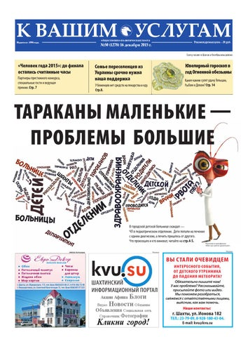 Газета КВУ №50 от 16 декабря 2015 г. by kvu kvu.su - issuu 9ba3f863099