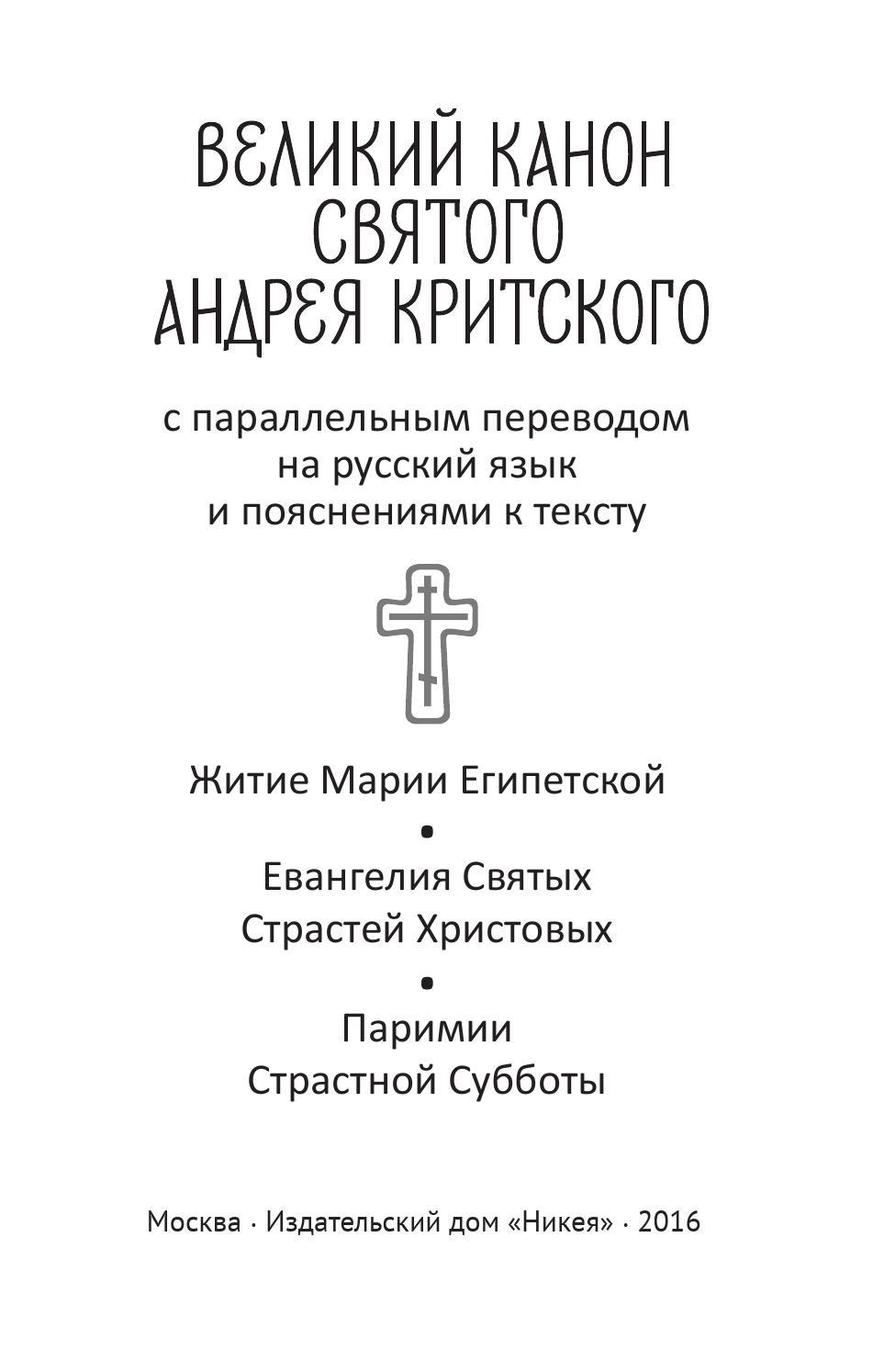 ВЕЛИКИЙ КАНОН АНДРЕЯ КРИТСКОГО НА РУССКОМ ЯЗЫКЕ С ПОЯСНЕНИЯМИ СКАЧАТЬ БЕСПЛАТНО