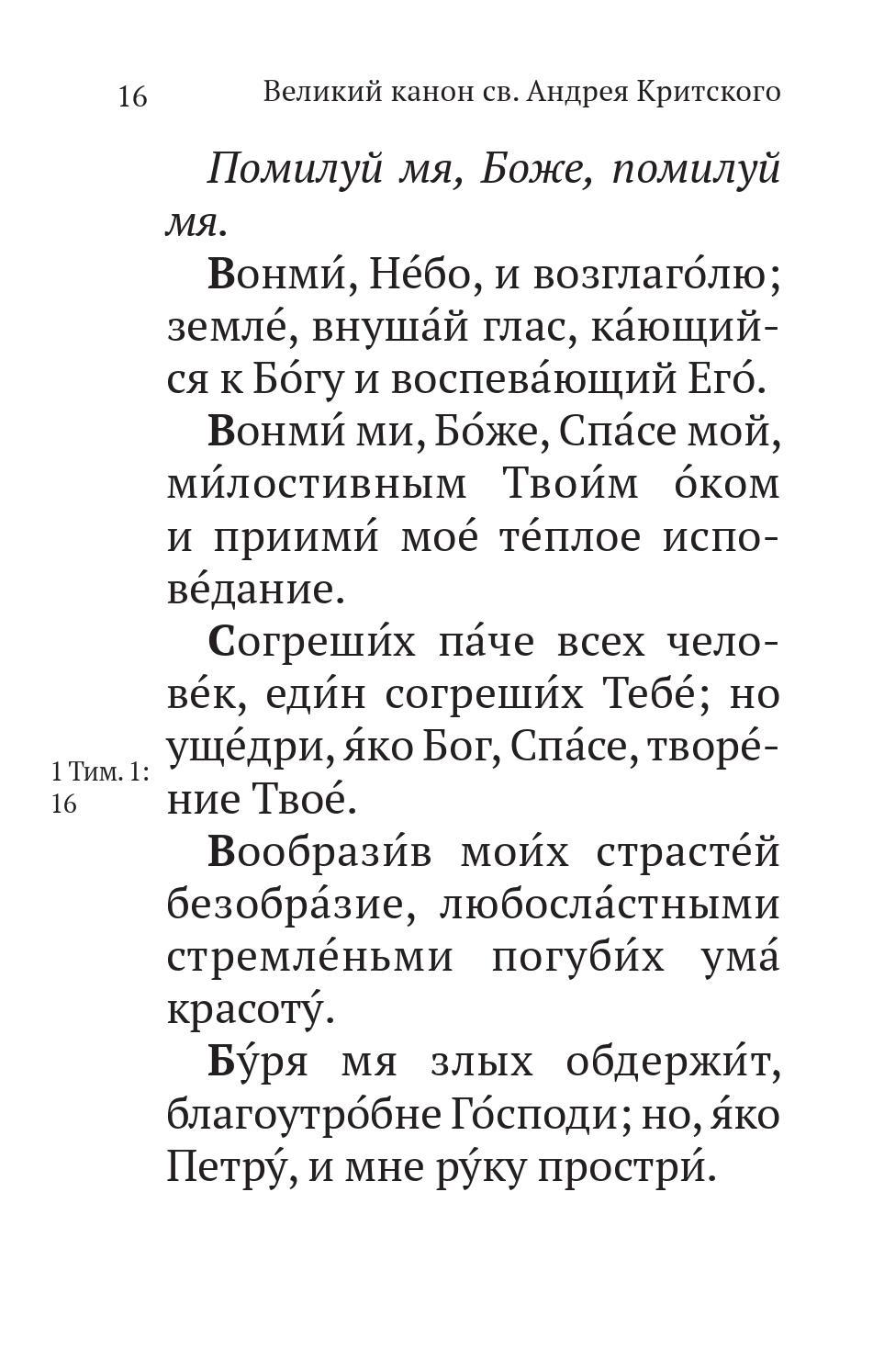 КАНОН АНДРЕЯ КРИТСКОГО ТЕКСТ НА РУССКОМ ЯЗЫКЕ СКАЧАТЬ БЕСПЛАТНО