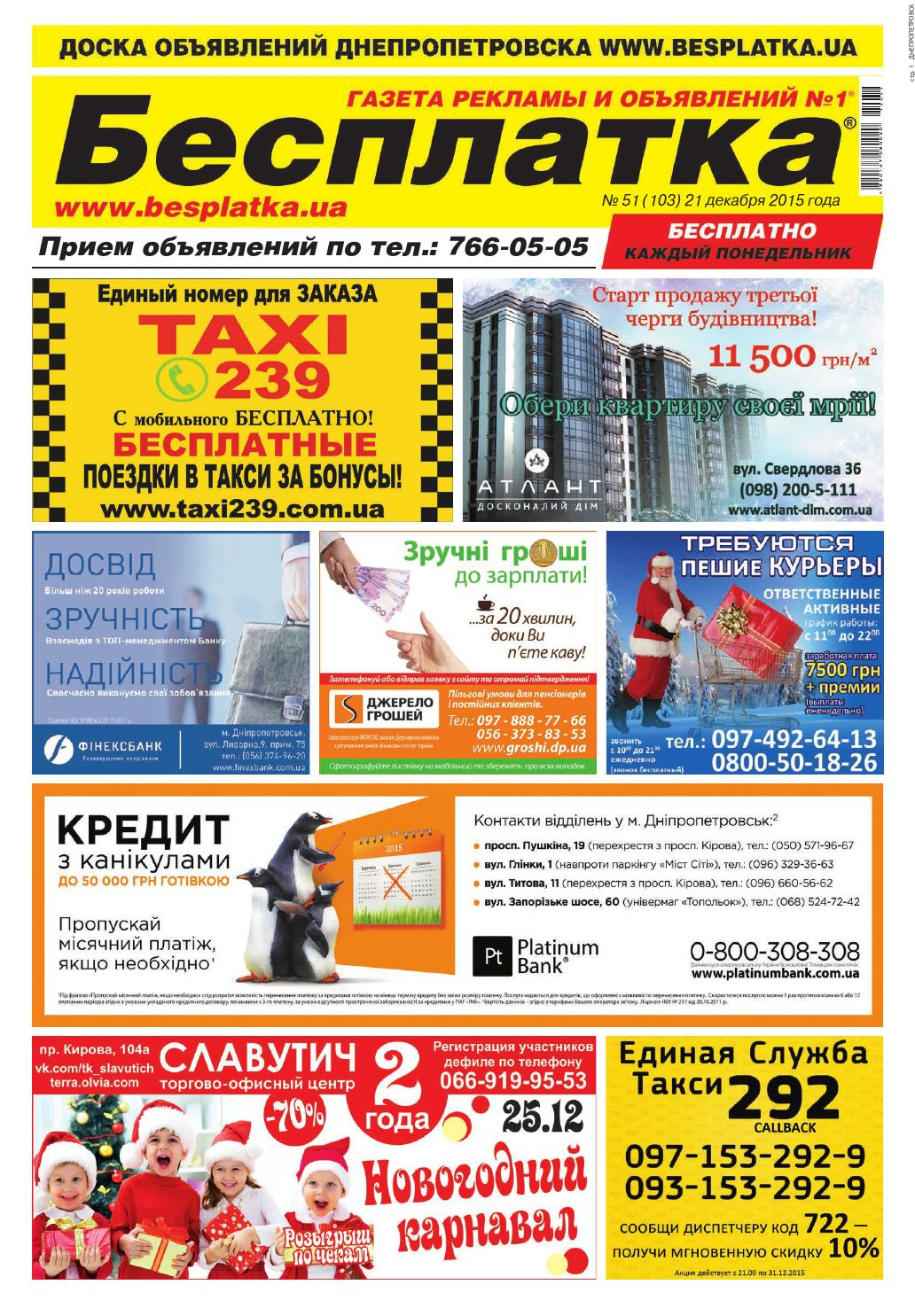 0e9eb1e2b208 Besplatka #51 Днепропетровск by besplatka ukraine - issuu
