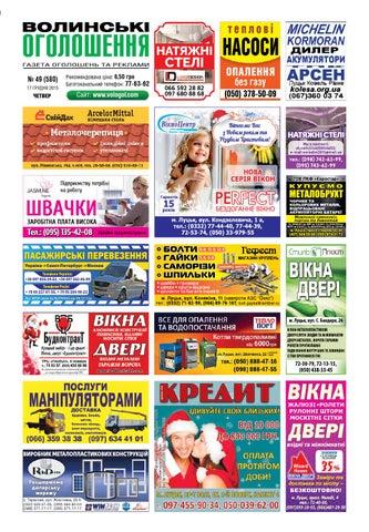 Волинські оголошення  49(580) by Марк-Медіа - issuu f6340c86e07ca