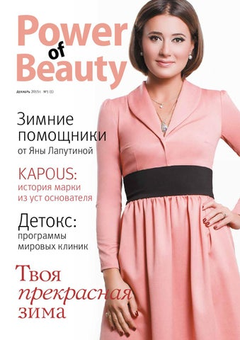 7d6a712aa75 Power of Beauty by POWER OF BEAUTY - issuu