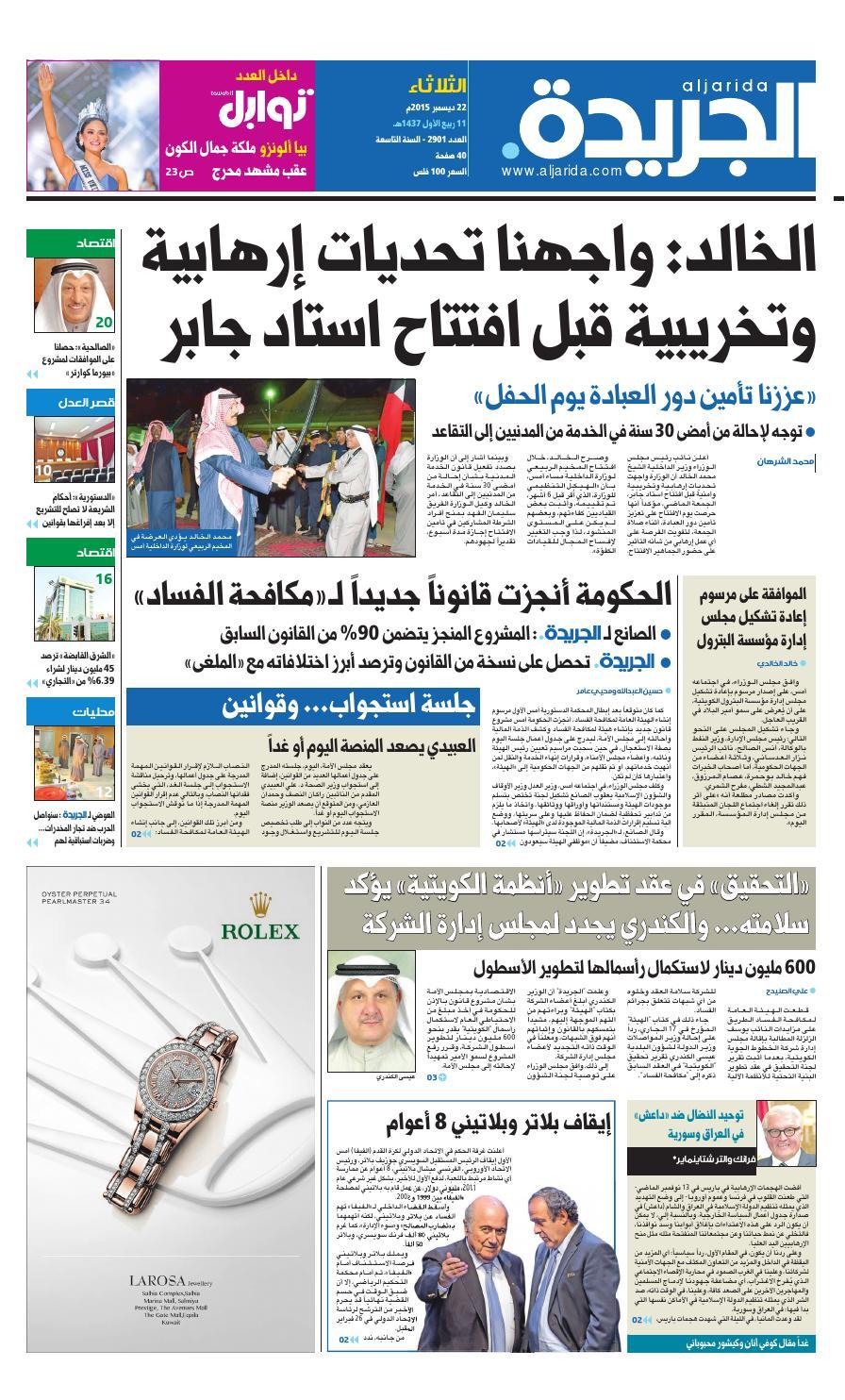 75ebba9d22668 عدد الجريدة 22 ديسمبر 2015 by Aljarida Newspaper - issuu