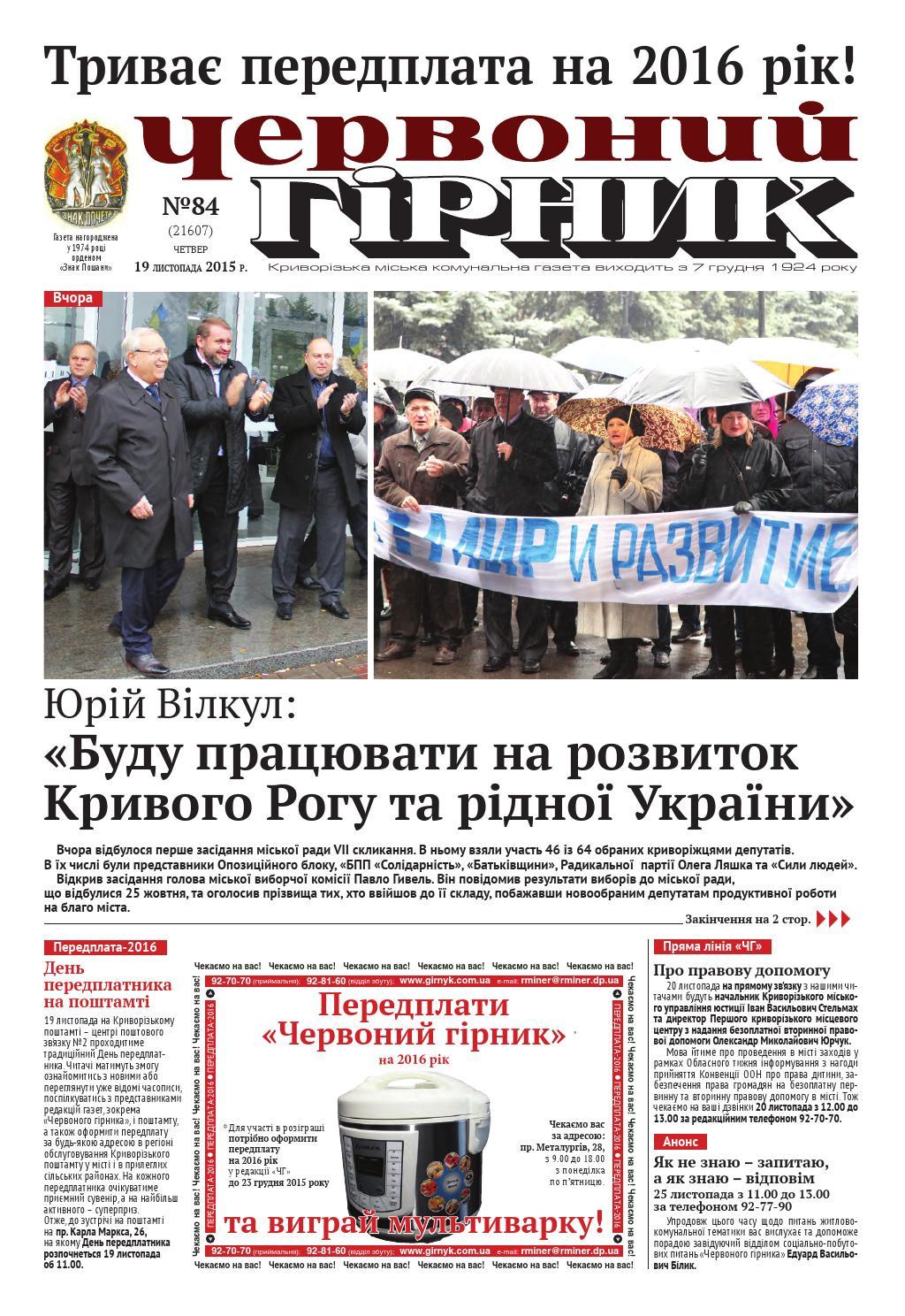 Червоний гірник №84 (21607) 19 листопада 2015 року by The newspaper