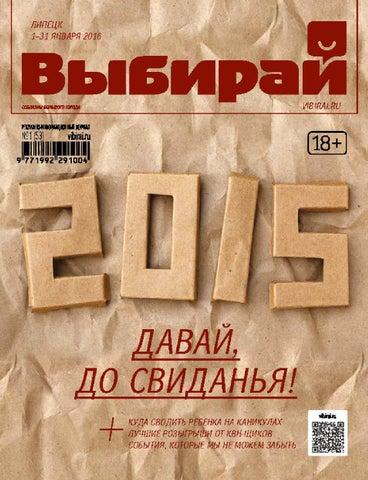 92055cbc 1-31 января 2016 by Выбирай Липецкий - issuu