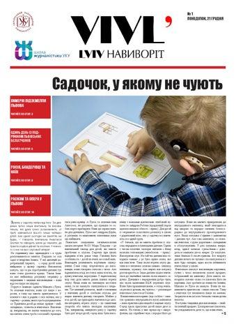 VIVL  LVIV навиворіт    газета набору-2015 Школи журналістики УКУ by ... 5d7dd04f1fd48