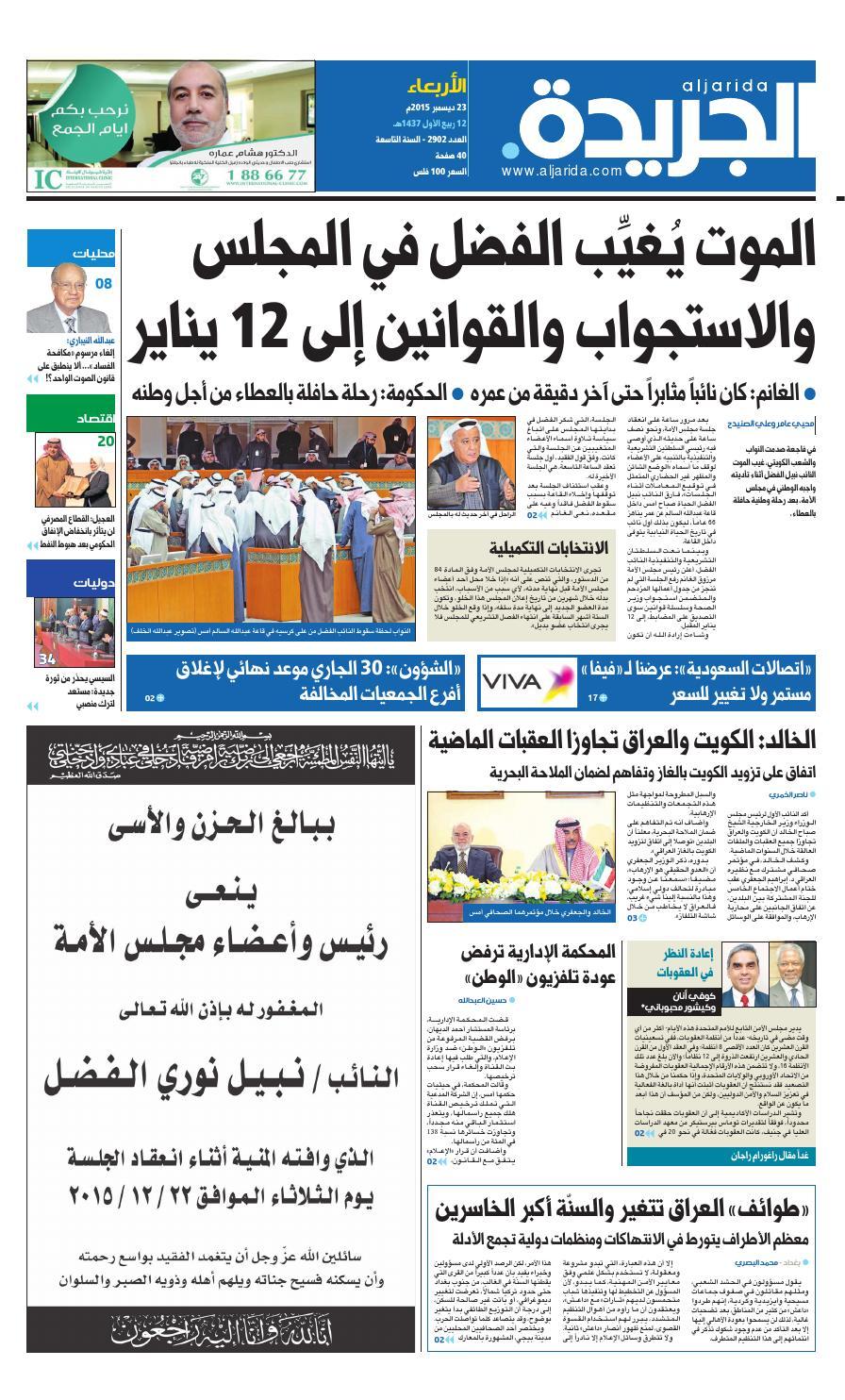 55cce7ab1 عدد الجريدة 23 ديسمبر 2015 by Aljarida Newspaper - issuu