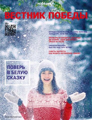 Вестник Победы. Январь 2016 by Marat - issuu cf0de4991f1