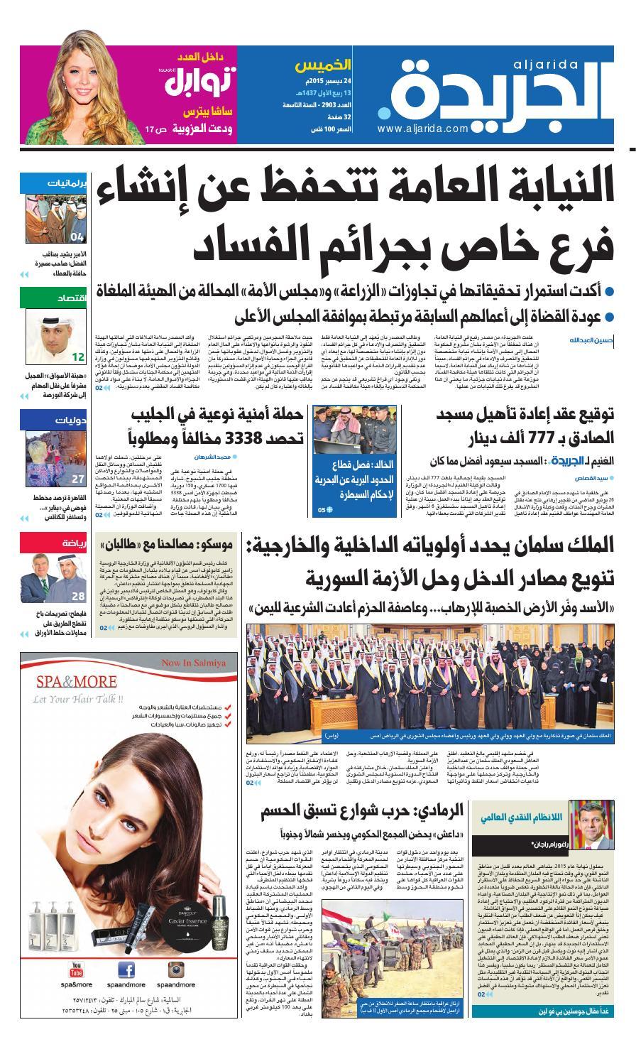 68b0a6b58c791 عدد الجريدة 24 ديسمبر 2015 by Aljarida Newspaper - issuu