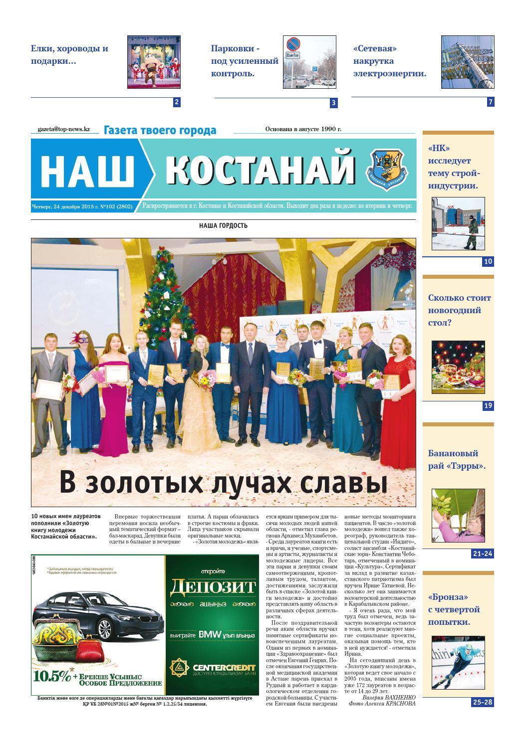 №102 (2802) by Газета