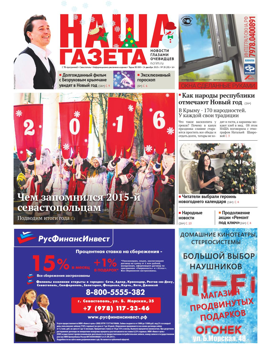Крыму всех для все знакомства в газете