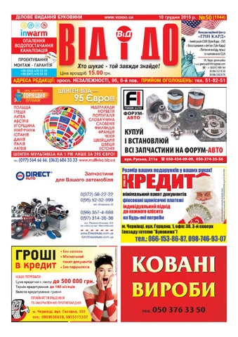 Від і дО №50 2015 by Vidido.ua - issuu 3495c53944d5c