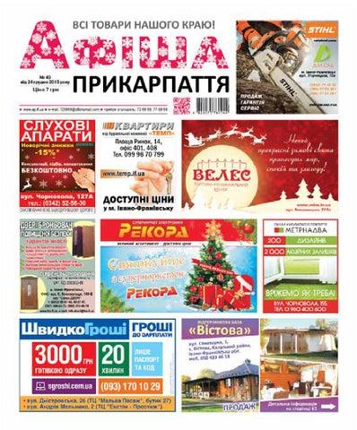 АФІША Прикарпаття №49 by Olya Olya - issuu 0bfe8065870d4