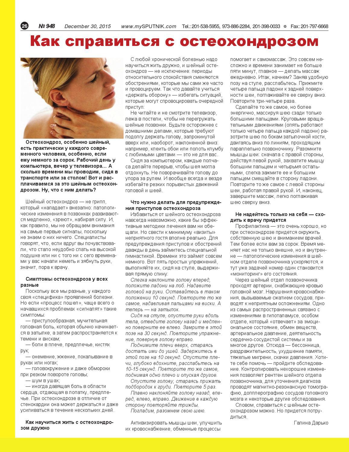 Ихтиоловую мазь при остеохондрозе