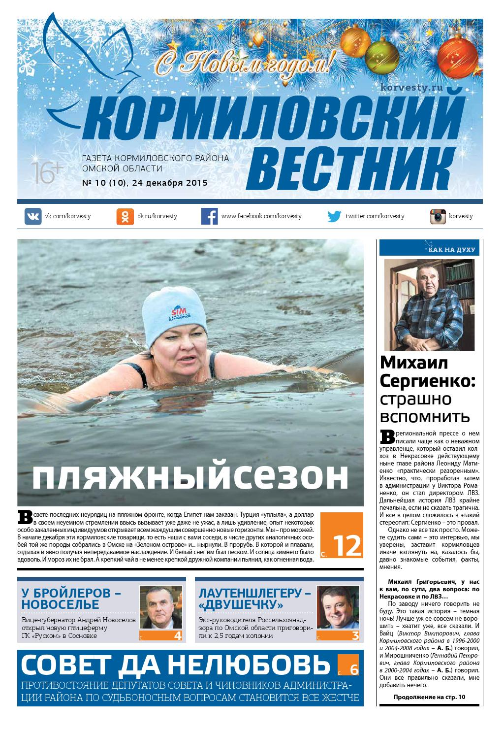 Кормиловский элеватор сайт замена шаровых на транспортере т4