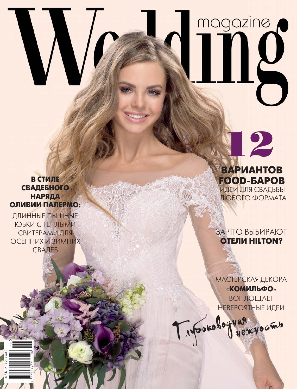 efb955f266e Wedding magazine  3 2015 by Magazine Wedding - issuu