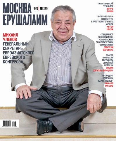 Москва-Ерушалаим №17 (08 2015) by Eli Itkin - issuu 32f3ede0413