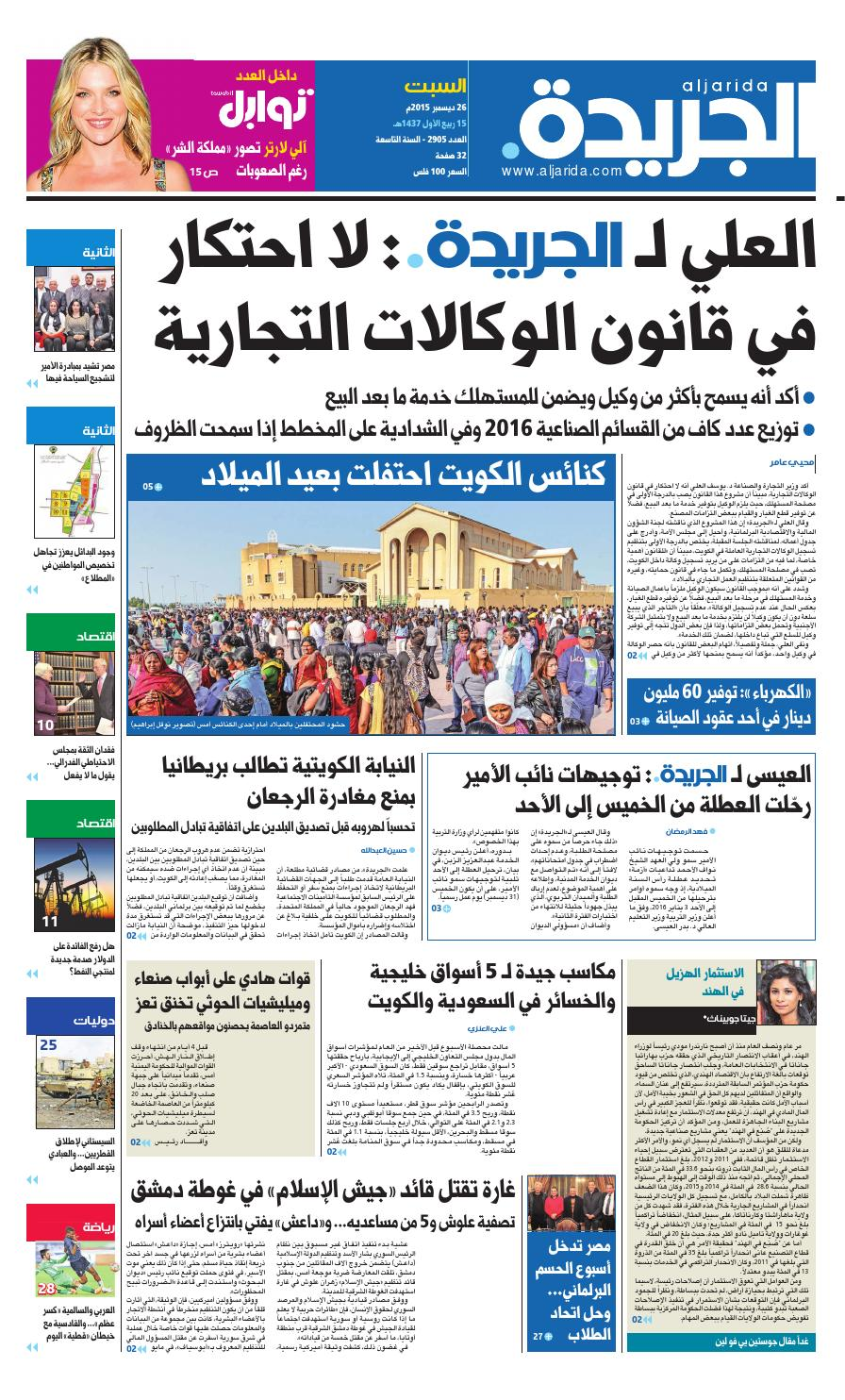 081e60c1d902f عدد الجريدة 26 ديسمبر 2015 by Aljarida Newspaper - issuu