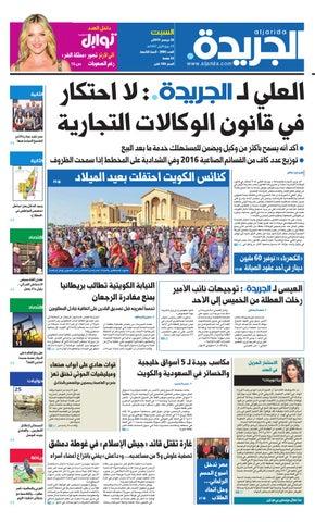6104935bdc8c4 عدد الجريدة 26 ديسمبر 2015 by Aljarida Newspaper - issuu