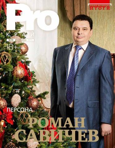 Журнал «Pro край» №10 (106) by Pro край - issuu e2a3dce7ac2
