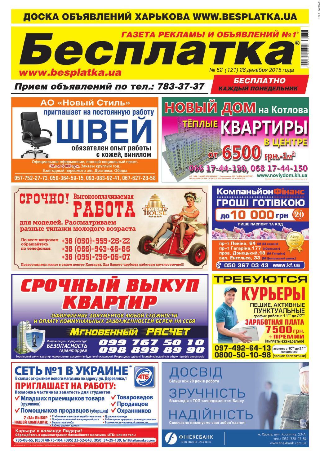 Besplatka  52 Харьков by besplatka ukraine - issuu 764646db6a9