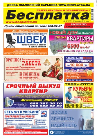 3ad7e731e163 Besplatka #52 Харьков by besplatka ukraine - issuu