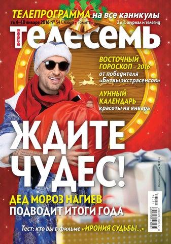 Телесемь» Самарский выпуск №54 от 30 декабря 2015 года by Ва-Банкъ ... 43ead0c3b49