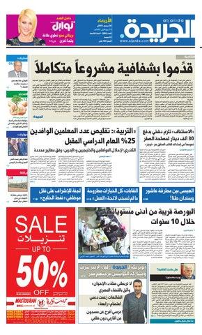 61a05649e337f عدد الجريدة 1 ديسمبر 2015 by Aljarida Newspaper - issuu