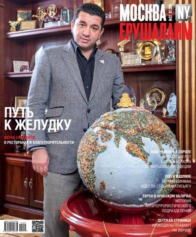 Москва-Ерушалаим №22 (01 2016) by Eli Itkin - issuu 3095e7d5e18